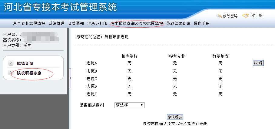 河北省专接本成绩_河北专接本考试成绩查询入口_河北省专接本网站
