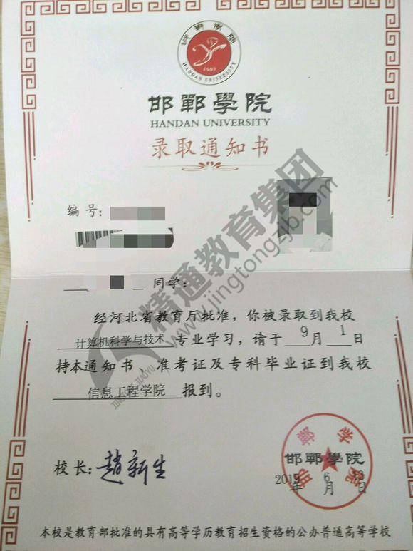 河北专接本邯郸学院录取通知书