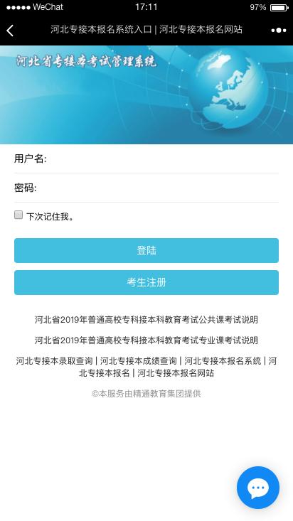 河北专接本考试报名系统手机版